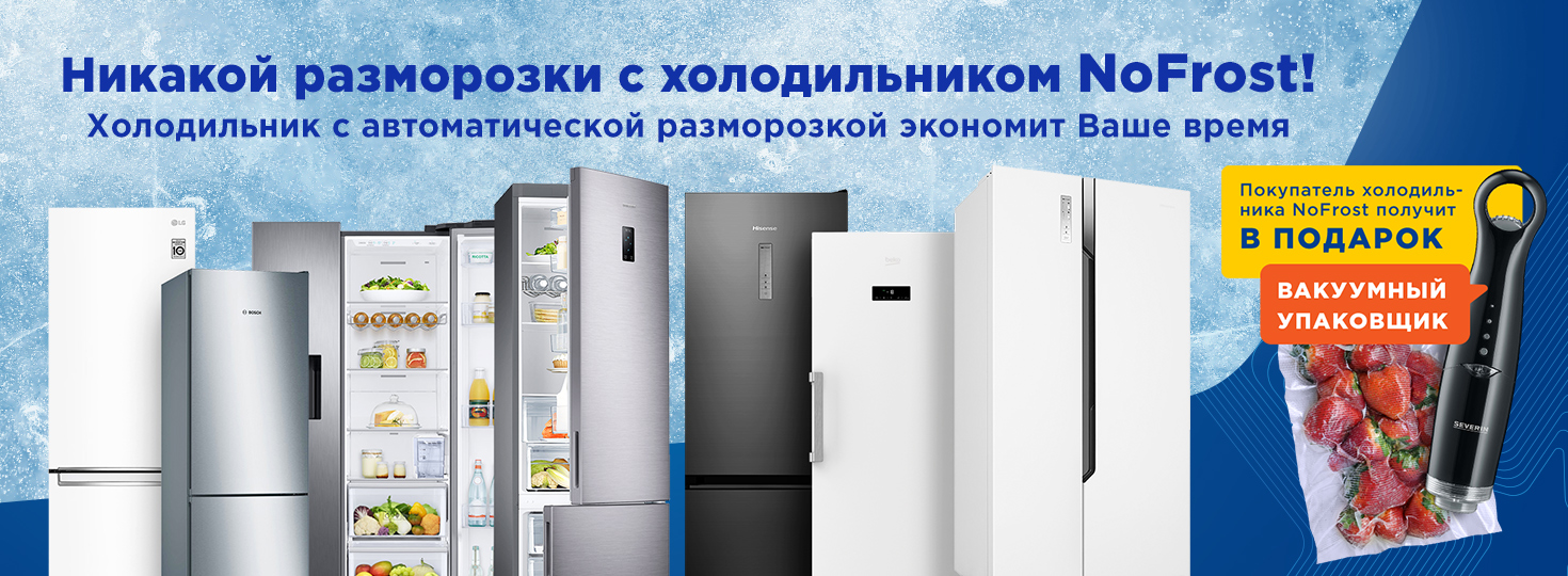 MP При покупке холодильника NoFrost – вакуумный упаковщик в подарок
