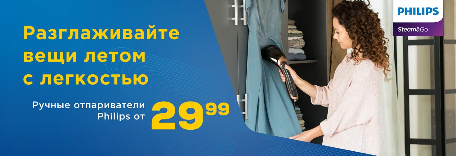MP Ручные отпариватели Philips от 29,99 €