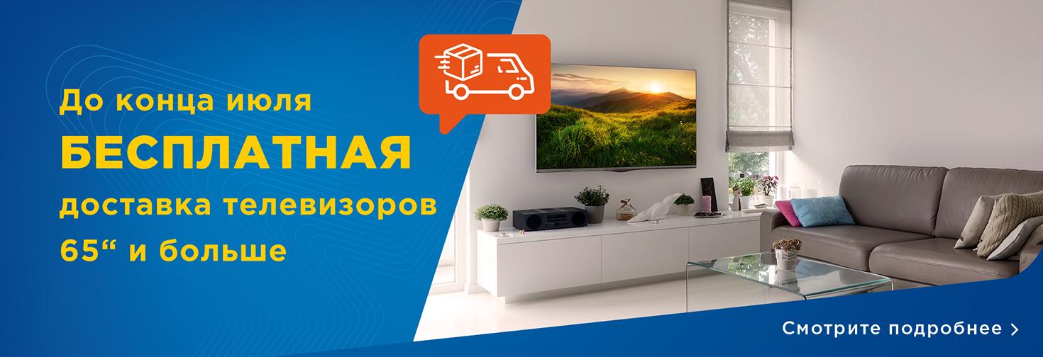 """PL БЕСПЛАТНАЯ доставка телевизоров 65"""" и больше"""