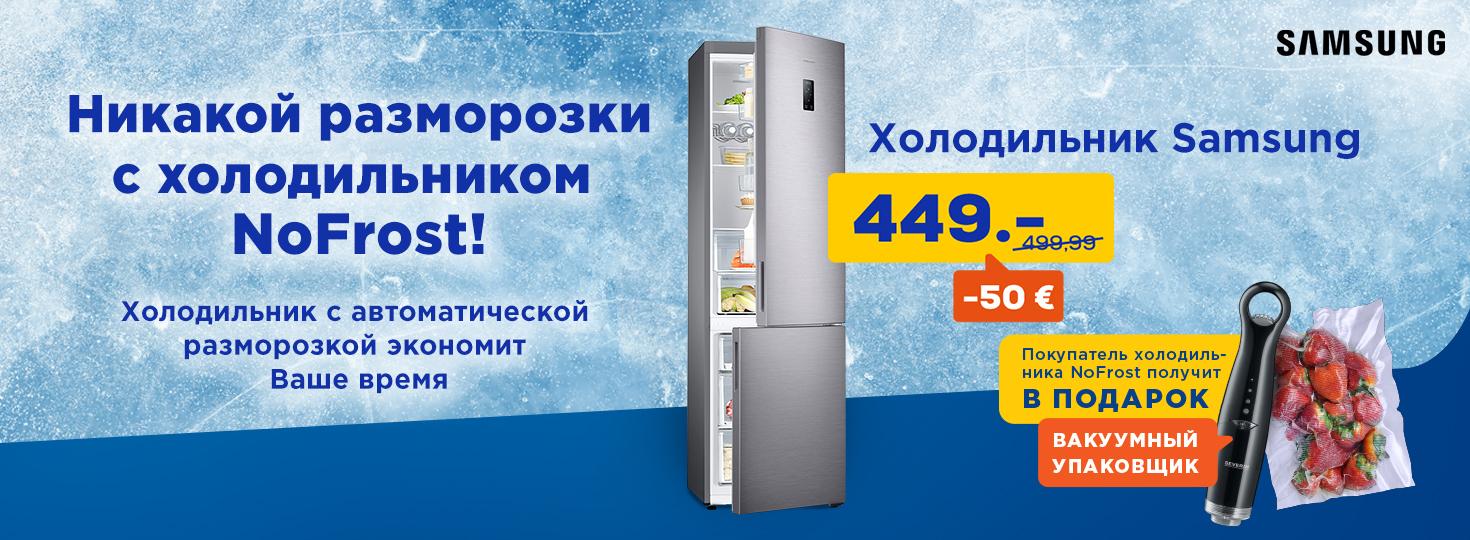 MP При покупке холодильника NoFrost – вакуумный упаковщик в подарок, Samsung