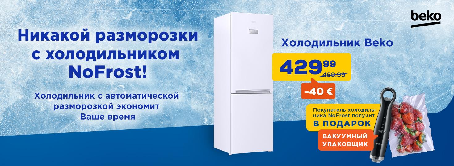 MP При покупке холодильника NoFrost – вакуумный упаковщик в подарок, Beko