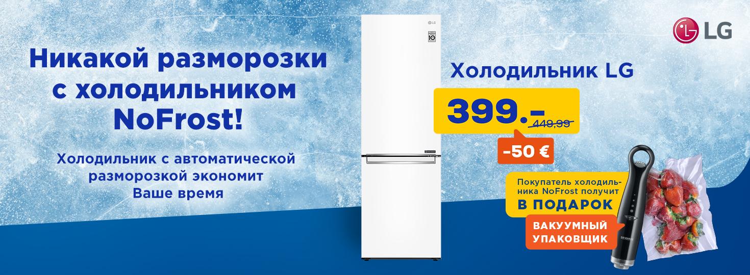 MP При покупке холодильника NoFrost – вакуумный упаковщик в подарок, LG