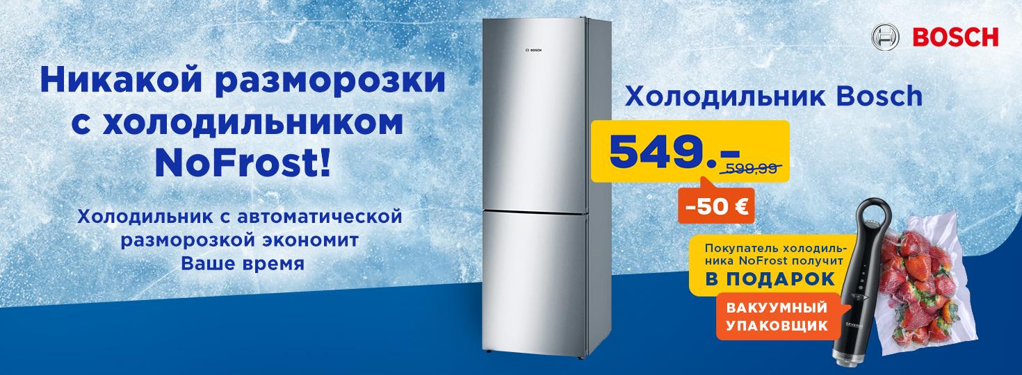 MP При покупке холодильника NoFrost – вакуумный упаковщик в подарок, Hisense