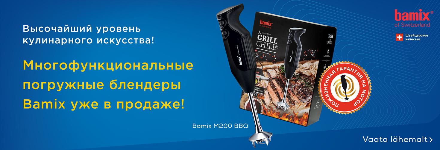 PL Многофункциональные погружные блендеры Bamix уже в продаже!