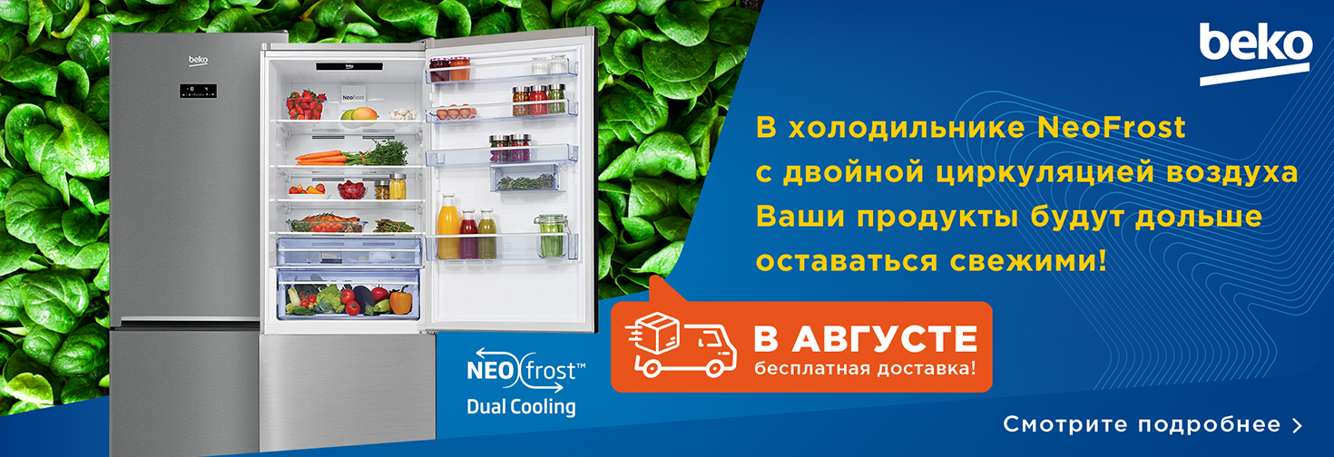 PL Бесплатная доставка Beko NeoFrost!