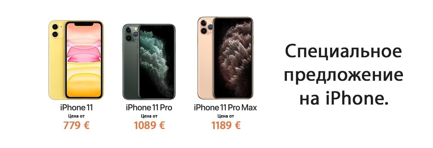 MP Apple iPhone 11