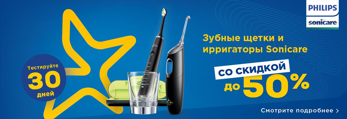 MP Зубные щетки Sonicare со скидкой до 50%
