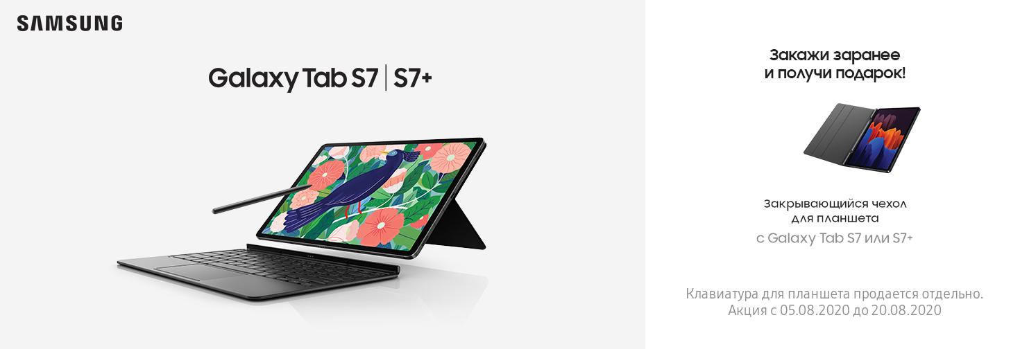 MP Сделай предзаказ Galaxy Tab 7  или Tab 7 Plus и получи в подарок защитный чехол для планшета!