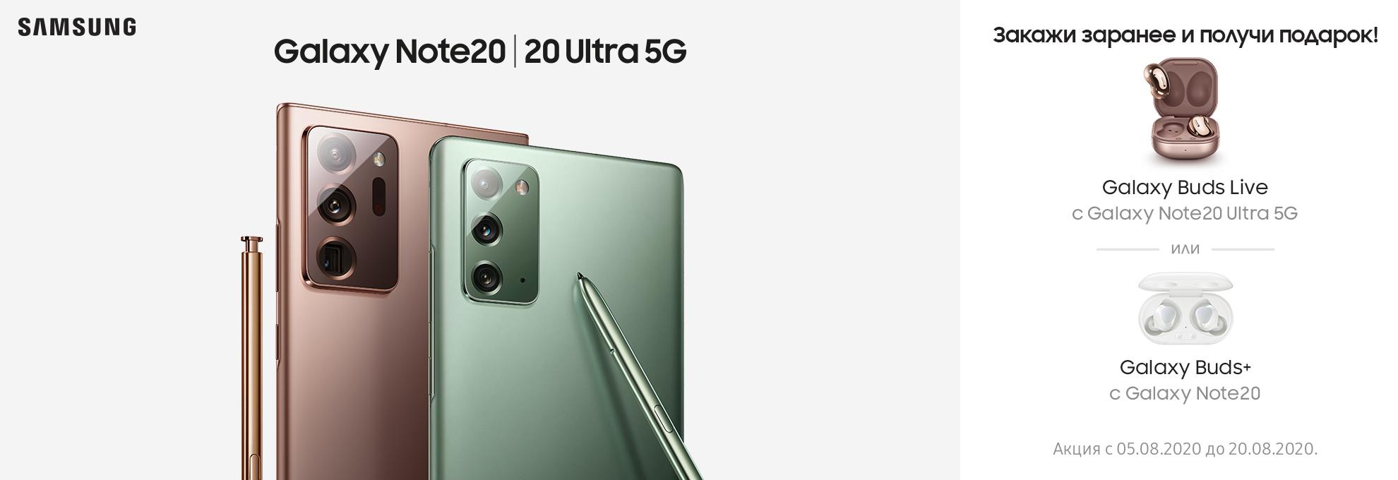 MP Сделай предзаказ Samsung Galaxy Note20 или Note20 Ultra 5G и получи в подарок беспроводные наушники Samsung!
