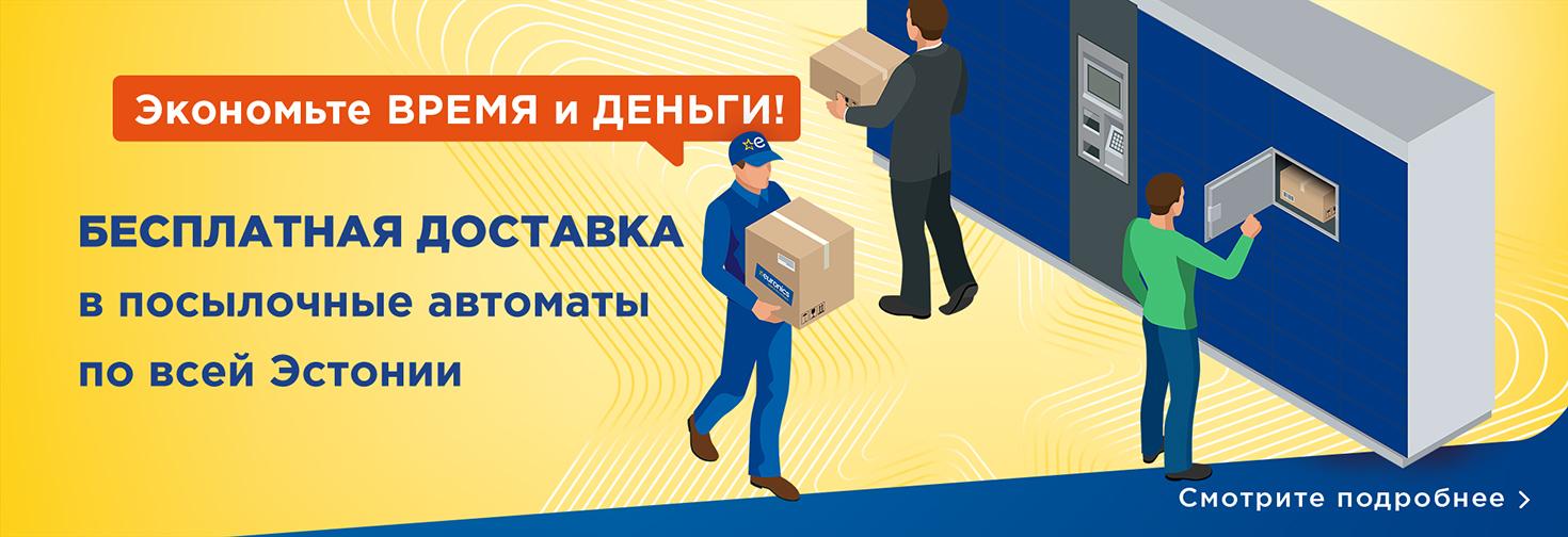 Бесплатная доставка в посылочные автоматы по всей Эстонии