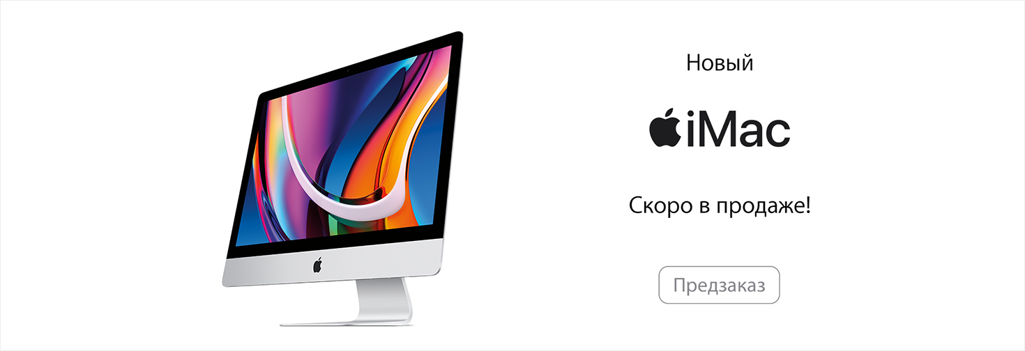 MP Apple iMac 2020