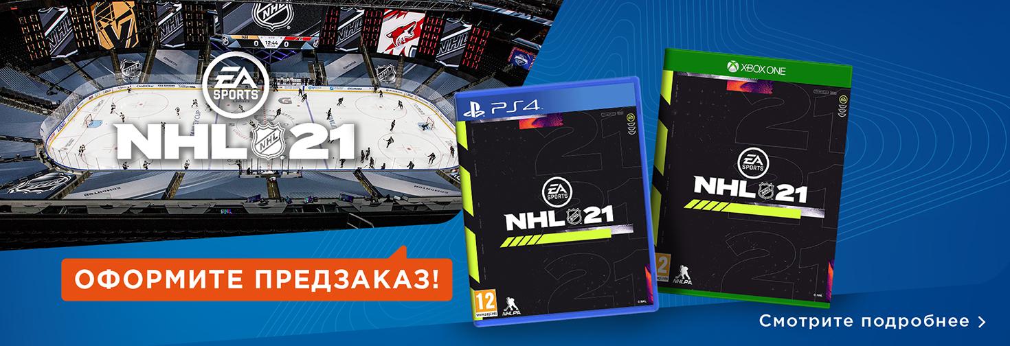 MP NHL 21 - предзакажи сейчас!
