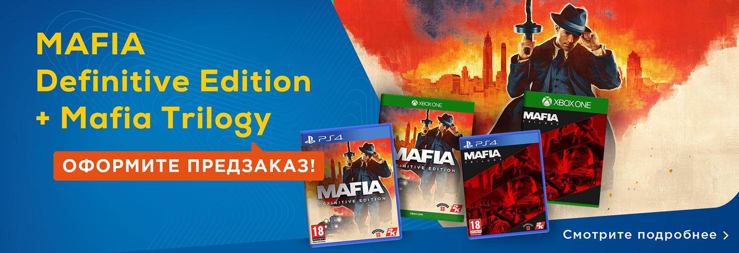 MP Mafia Definitive Edition + Mafia Trilogy - предзакажи сейчас!
