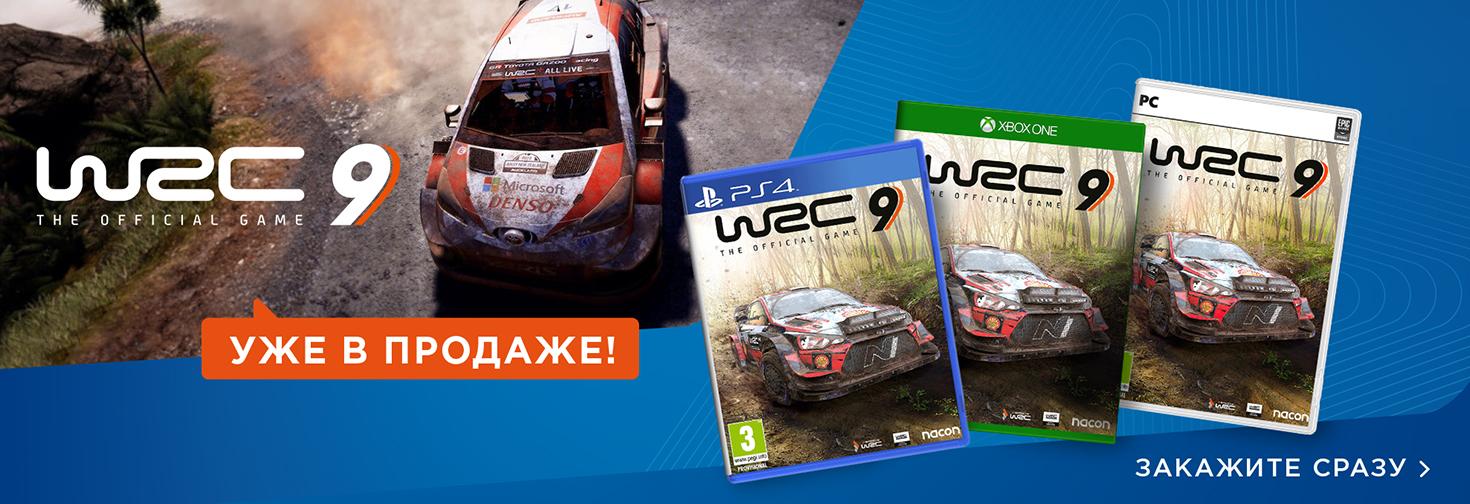 PL WRC 9 - Уже в продаже!