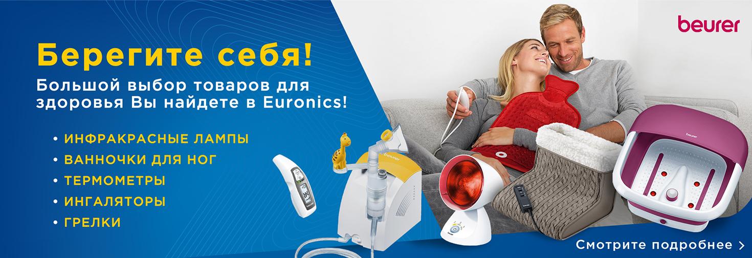 MP Берегите себя!  Большой выбор товаров для здоровья  Вы найдете в Euronics!