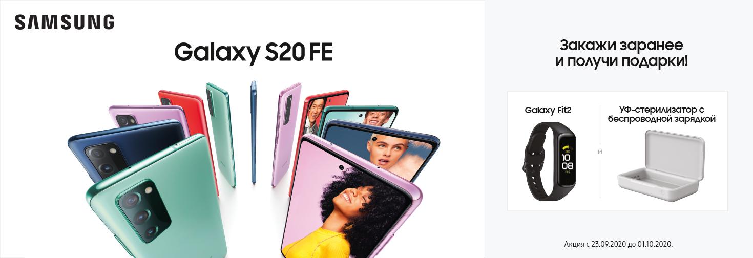 PL Сделай предзаказ Samsung Galaxy S20 FE