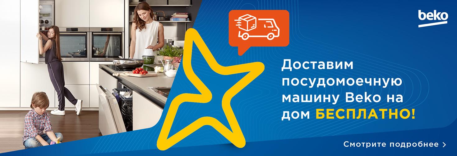 MP Доставим посудомоечную машину Beko на дом бесплатно!