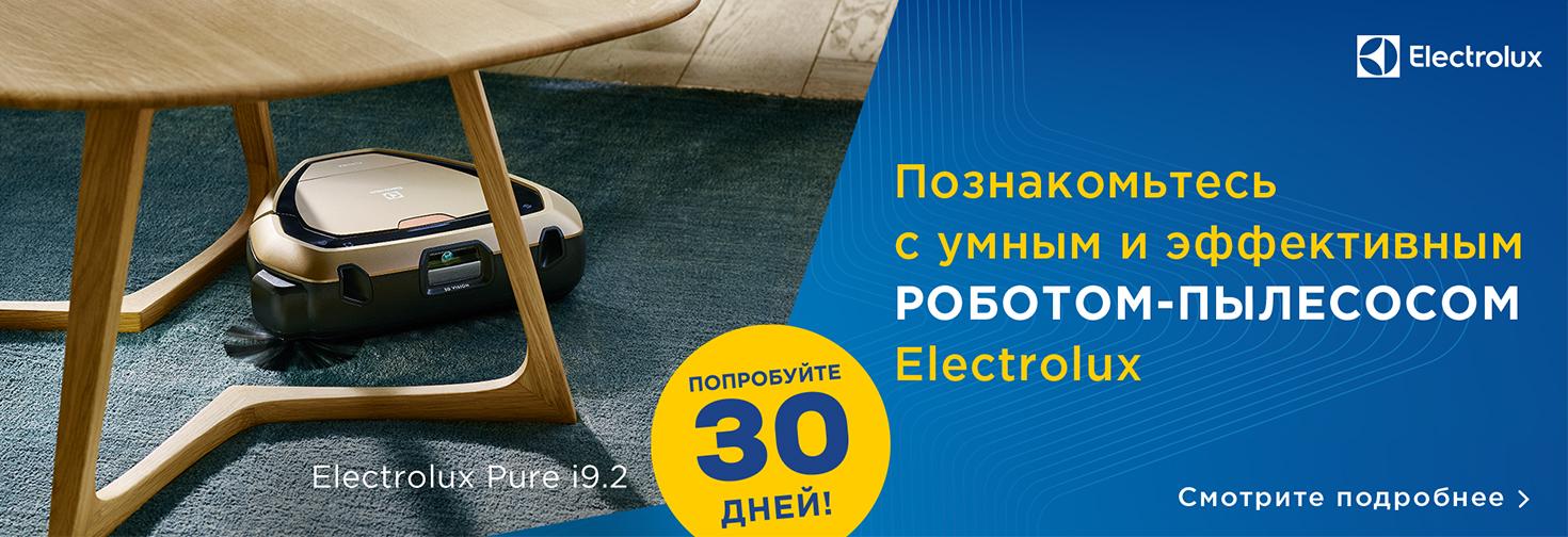 MP Познакомьтесь с умным и эффективным роботом-пылесосом Electrolux