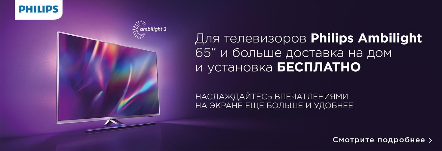 """MP БЕСПЛАТНАЯ доставка Philips Ambilight телевизоров 65"""" и больше"""