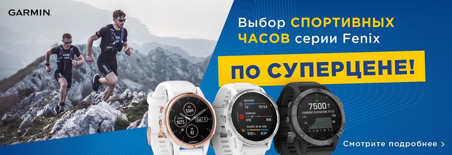 MP Выбор СПОРТИВНЫХ ЧАСОВ серии Fenix ПО СУПЕРЦЕНЕ!