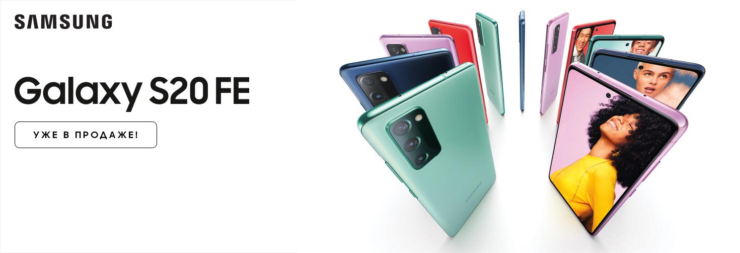 MP Samsung Galaxy S20 FE
