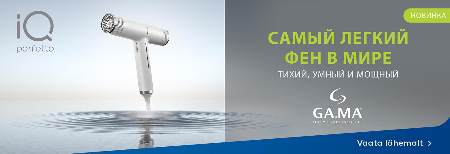MP Gama iQ Perfetto - cамый легкий фен в мире