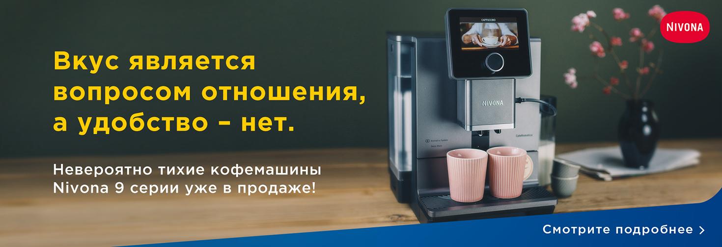 PL Кофемашина Nivona