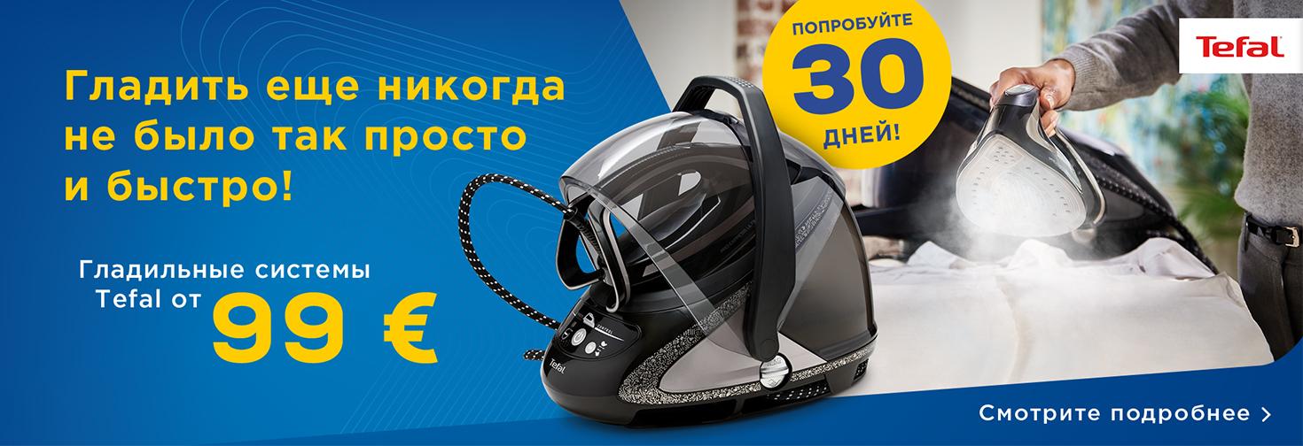 PL Гладильные системы Tefal от 99€