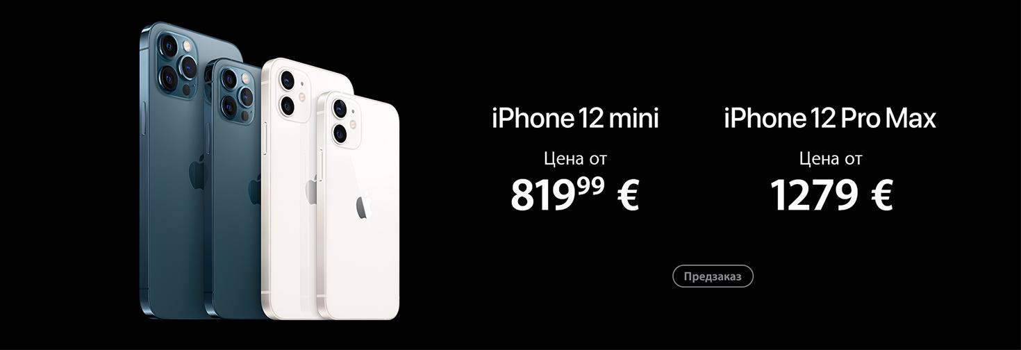 MP iPhone 12mini,  ProMax - предзакажи сейчас!