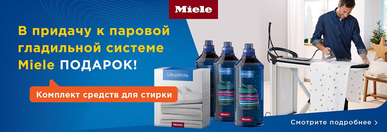 Купив паровую гладильную систему Miele, Вы получите в подарок комплект средств для стирки Miele