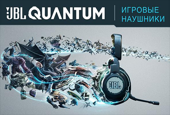 FPM Игровые наушники JBL Quantum