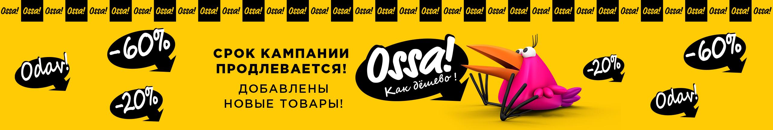 FronPageLarge Ossa! Срок кампании продлевается