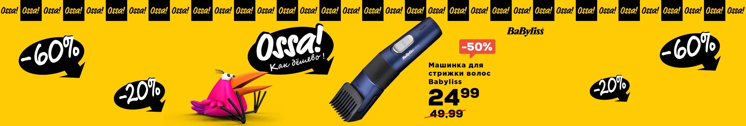 FrontPageSlider Ossa Машинка для стрижки волос Babyliss