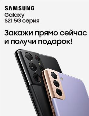 HM Samsung Galaxy S21
