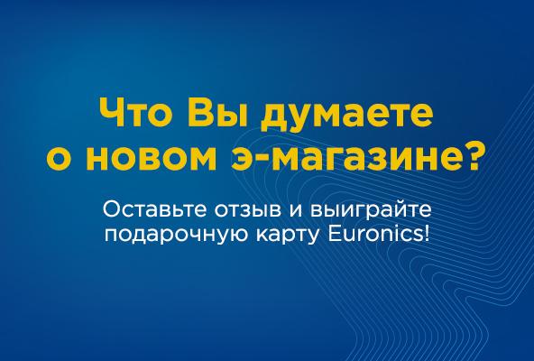 Опрос о новом э-магазине Euronics 2021