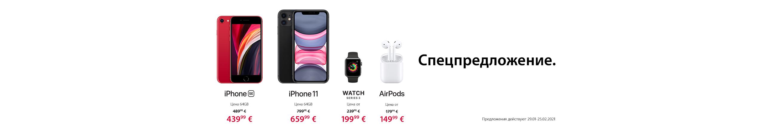 New FrontPageSlider Apple Спецпредложение