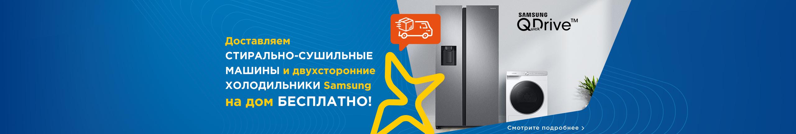 Доставляем СТИРАЛЬНО-СУШИЛЬНЫЕ МАШИНЫ и двухсторонние ХОЛОДИЛЬНИКИ Samsung на дом БЕСПЛАТНО!