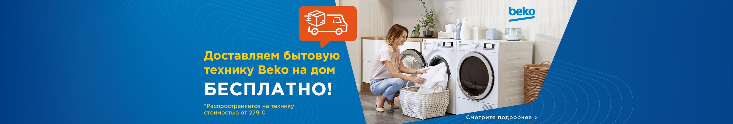 Доставляем бытовую технику Beko на дом бесплатно!