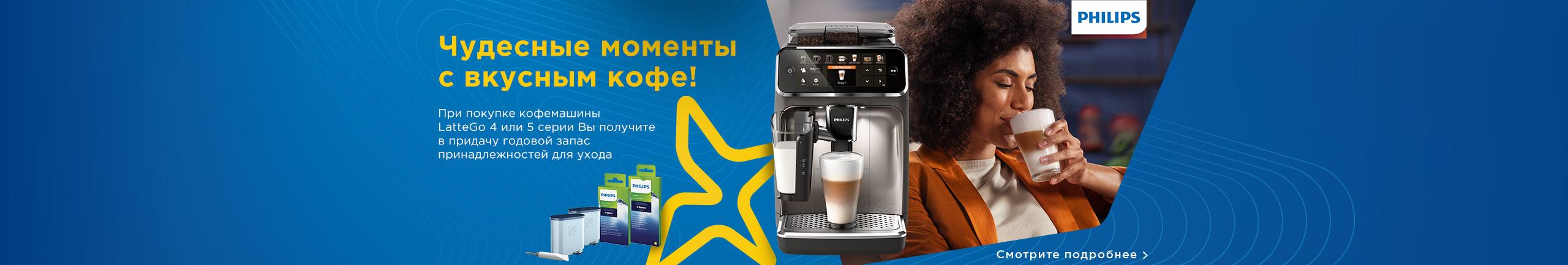 При покупке кофемашины LatteGo Вы получите в подарок