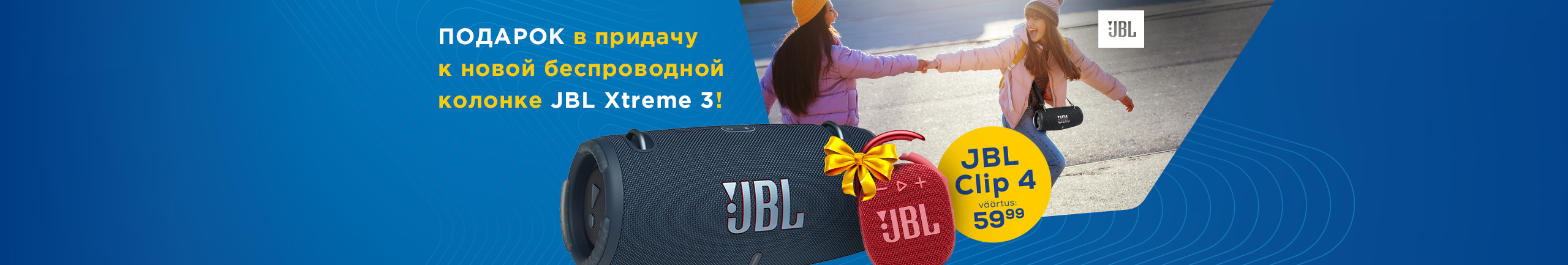 Купите колонку JBL Xtreme 3 и получите в подарок JBL Clip 4