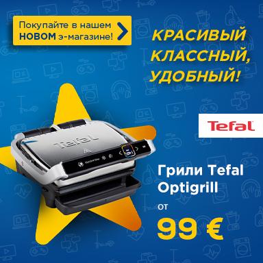 FrontPageSmallПредложения в честь открытия нового э-магазина_Грили Tefal Optigrill от 99€