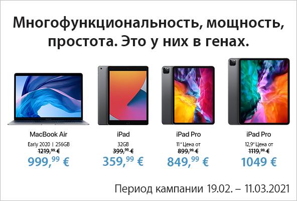 FPMediumCпециальное предлощение iPad8 и iPad Pro