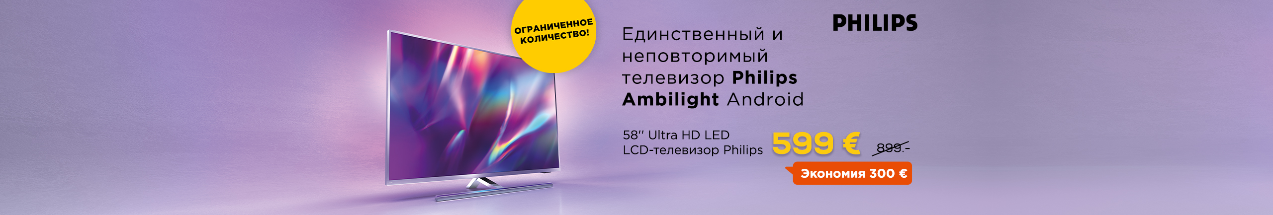58'' Ultra HD LED LCD-телевизор Philips