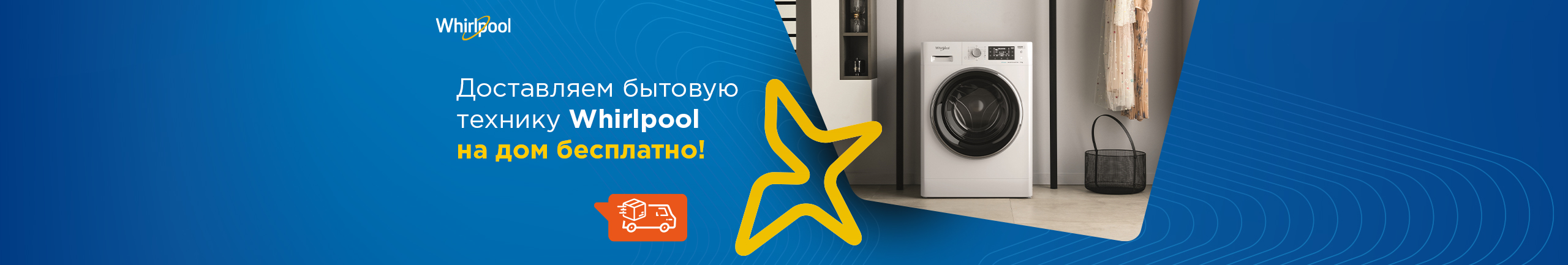 Доставляем бытовую технику Whirlpool на дом бесплатно!