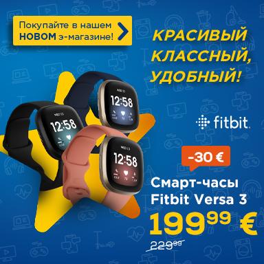 NPL Предложения в честь открытия нового э-магазина Смарт-часы Fitbit Versa 3