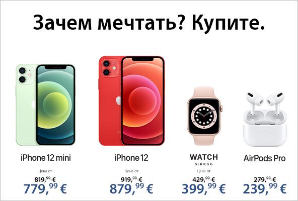 FrontPageMedium Apple Спецпредложение