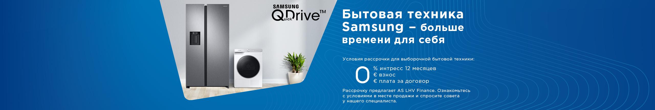 Выборочная бытовая техника Samsung в рассрочку на 12 месяцев с интрессом 0%  плата за договор 0€, взнос 0€