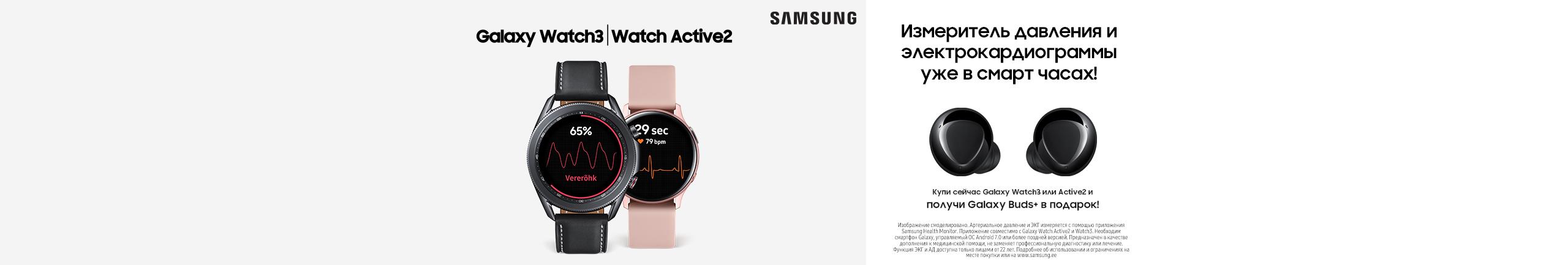 Купите Galaxy Watch 3 или Active 2 и получите Galaxy Buds+ в подарок!