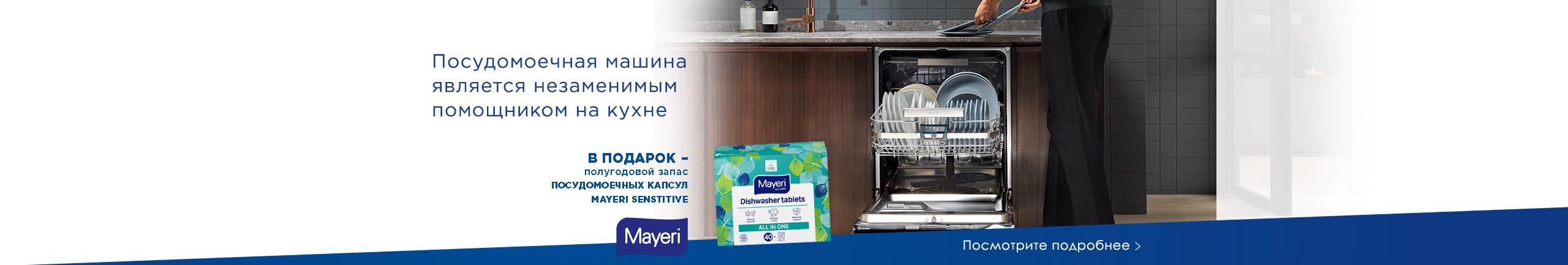 Посудомоечная машина является незаменимым помощником на кухне