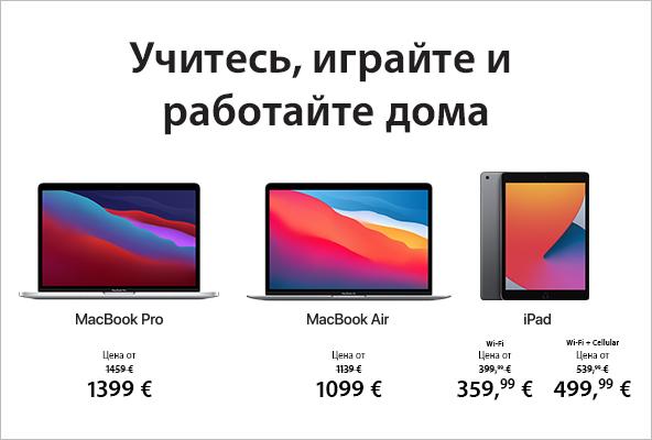FPM Apple Спецпредложение
